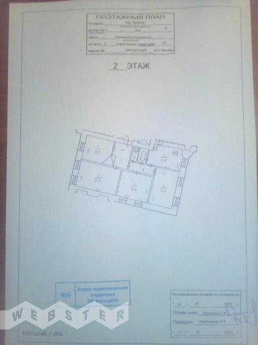 Брюсов переулок, д. 6 стр.2 – фото 1