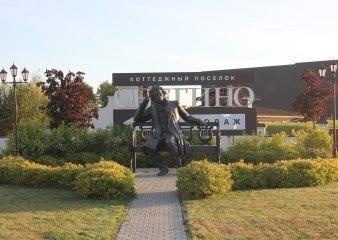 Поселок Онегино